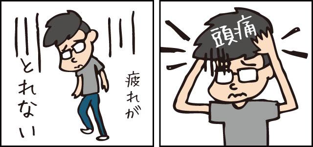 頭痛 疲れがとれない