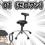 アーユルチェア 01 プレミアム