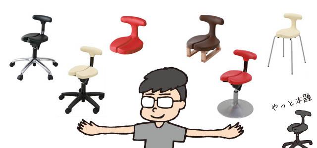 アーユルチェア 姿勢矯正椅子